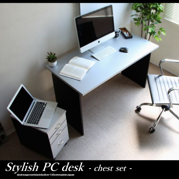 PCデスク 書斎 平机 デスク 幅120cm 奥行60 木製,日本製 パソコンデスク 120cm幅 おしゃれ 奥行60cm,デスクワゴン セット ブラック&シルバー
