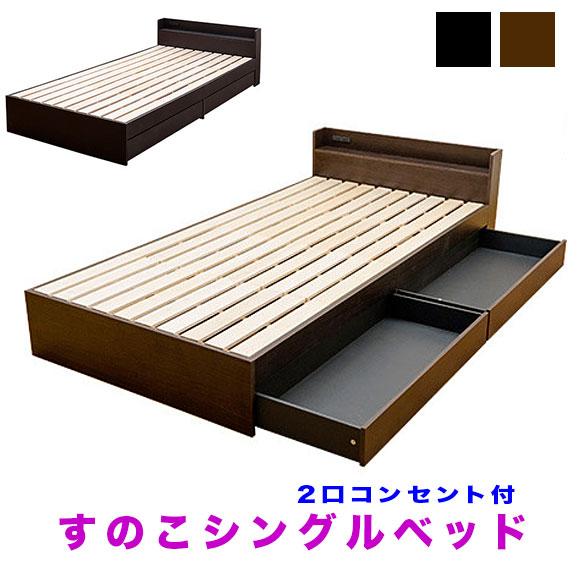 すのこベッド 収納ベッド シングルベッド 収納 すのこ コンセント,ベッド シングル 収納 引き出し付き チェストベッド 宮付ベッド,すのこベッド シングル キャスター付 引出し,ブラック ダークブラウン【送料無料】