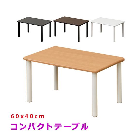 コンパクトテーブル 北欧 サイドテーブル 60cm 40cm かわいい,ミニテーブル ちゃぶ台 幅60cm 40cm ローテーブル ソファテーブルブラック ナチュラル ウォールナット ホワイト【送料無料】