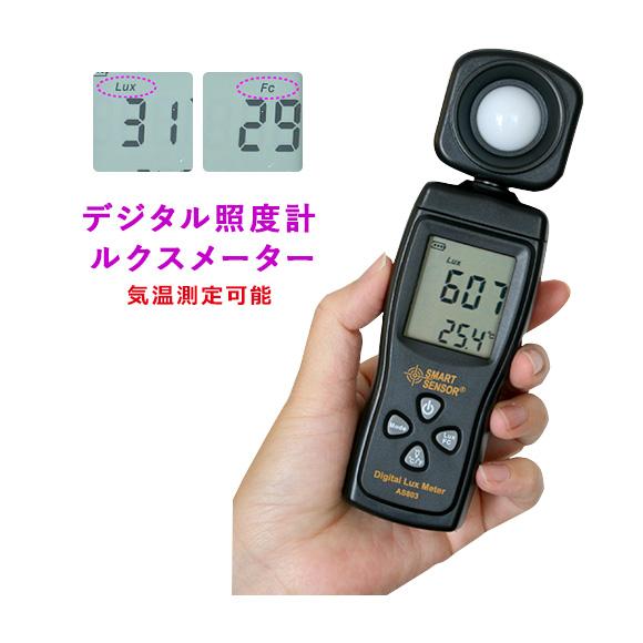即日発送 デジタル照度計 計測器 最大20万ルクス 内祝い 撮影機材 代引き不可 照度計 測定器 ルクスメーター 撮影 送料無料 撮影キット デジタル温度計 あす楽対応 照明用