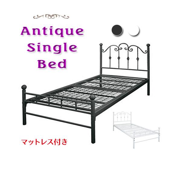 ベッド シングル マットレス付き かわいい 姫系 アンティーク調,シングルベッド マットレス付き アイアン おしゃれ 女の子,白 黒 ホワイト ブラック ヨーロピアン 南欧風 家具
