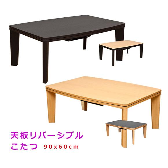 家具調こたつ こたつテーブル 長方形 90 おしゃれ,こたつ テーブル おしゃれ 長方形 90×60 北欧風 モダン,日本製 ヒーター 300W リバーシブル ブラウン ナチュラル,【品質1年保証】【送料無料】