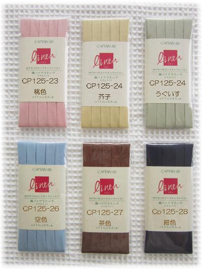肌ざわりのよいナチュラルリネン麻 リネン バイアステープ カラー 入荷予定 税込 ふちどり11