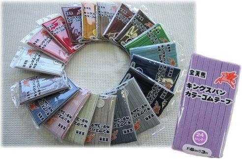 金天馬 キングスパン<BR>カラーゴムテープ【6mm巾×3m入り】<BR>いろいろな色が揃っています。全20色ヘアーアクセサリー作りにもおすすめです♪平ゴム/