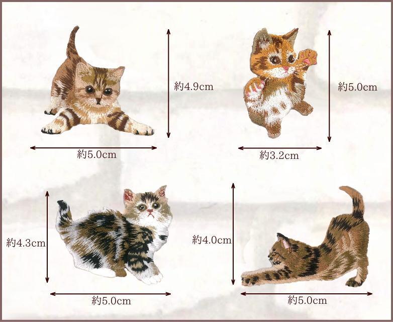 かわいいねこちゃんのワッペン(アップリケ)≪Cats≫WappenSeriesかわいいしぐさの猫