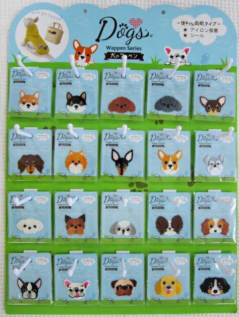 送料無料カード決済可能 かわいいワンちゃんのワッペン アップリケ 安い ≪Dogs≫Wappen Seriesかわいいイヌ の刺しゅうワッペンシール 犬 アイロン接着両用タイプ☆入園入学におすすめ☆犬種は全部で18種