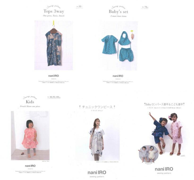 Atto Hobby Stylist Goto Nani Iro Sewing Pattern Patterns For