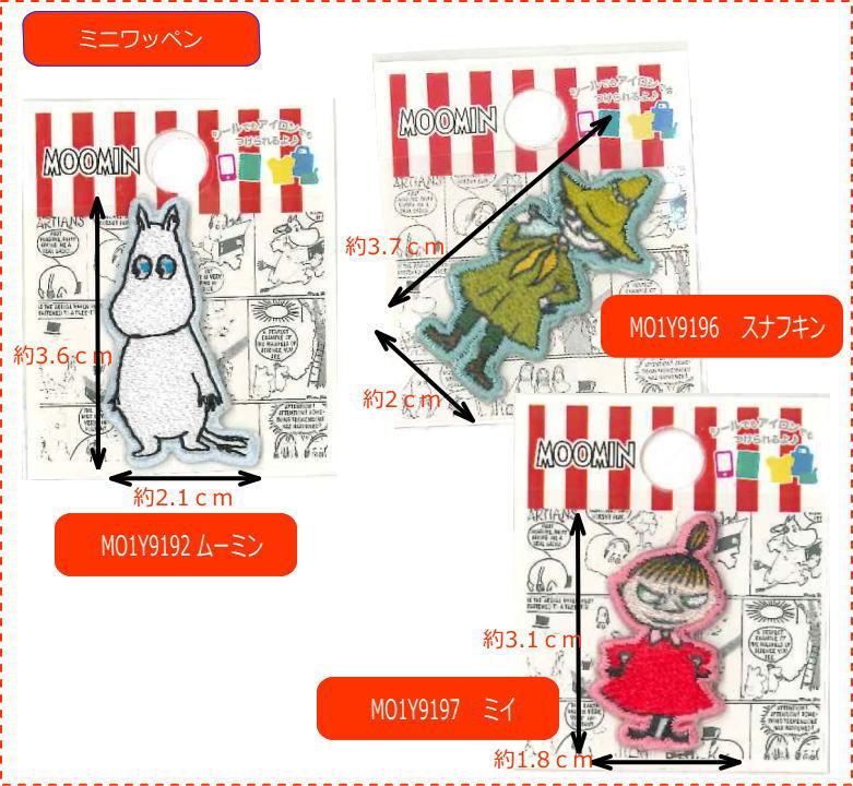 对入学muminkyarakutashiru&熨斗粘结徽章☆入园推荐的☆(mumin/MOOMIN/附饰物/封条徽章)