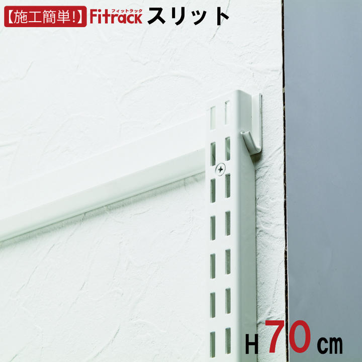 可動棚 可動式 棚柱 ダボレール 棚 ラック 収納 レール 棚受け金具 支柱 ダボ スリット Fitrack 1列=2本 ついに入荷 エフ FKスリット ホワイト フィットラック EFF. 3列=4本ご注文ください 新作からSALEアイテム等お得な商品 満載 白 高さ70cm※1セット最低2本必要 2列=3本 DIY
