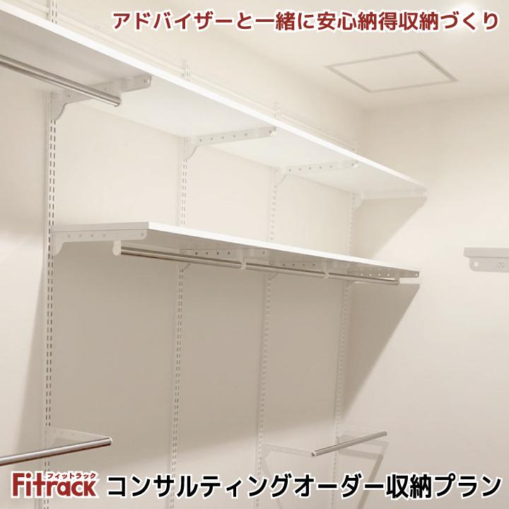【オーダー収納プラン】 店長おまかせのオーダー収納 使い勝手やスペースに合わせて壁面収納をプランニング