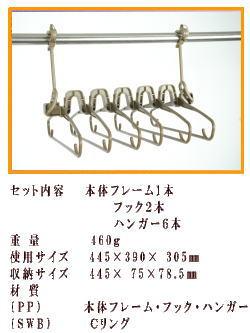 Collar and neck stretching 6-seat package take NG GA-