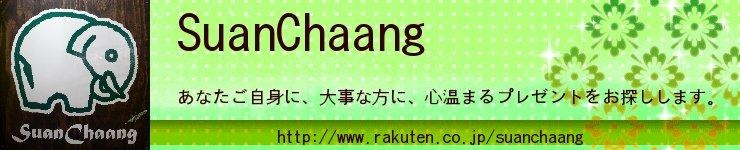 SuanChaang:ピューター製品コレクションを中心にタイ王国チェマイよりグッズをご紹介