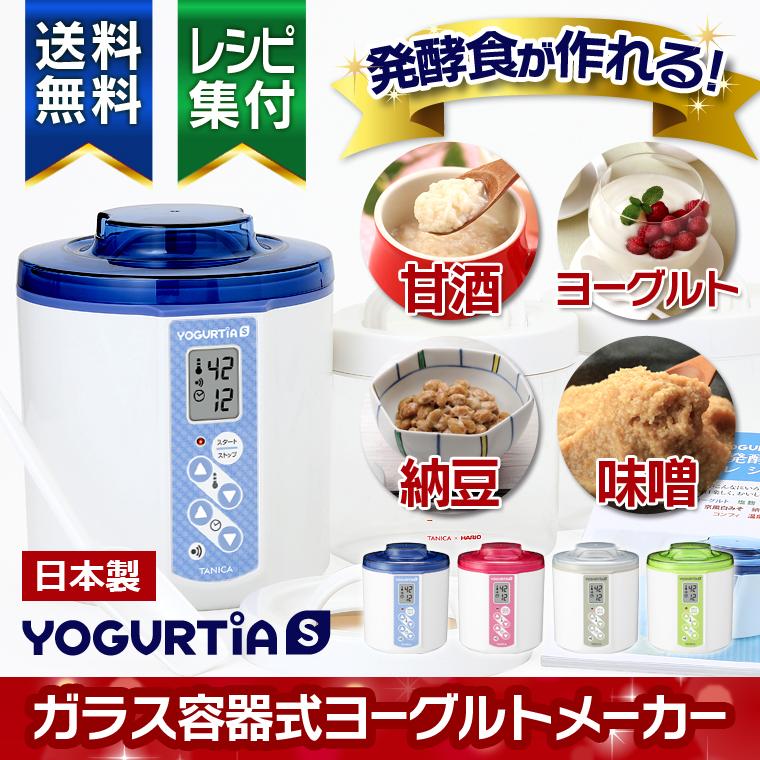 TANICA ヨーグルティアS ガラスセット 甘酒 ヨーグルトメーカー 発酵食品 納豆 麹 みそ 自家製ヨーグルト 日本製 レシピ集付き 最大3年保証付き1.2L YS-01 【送料無料】