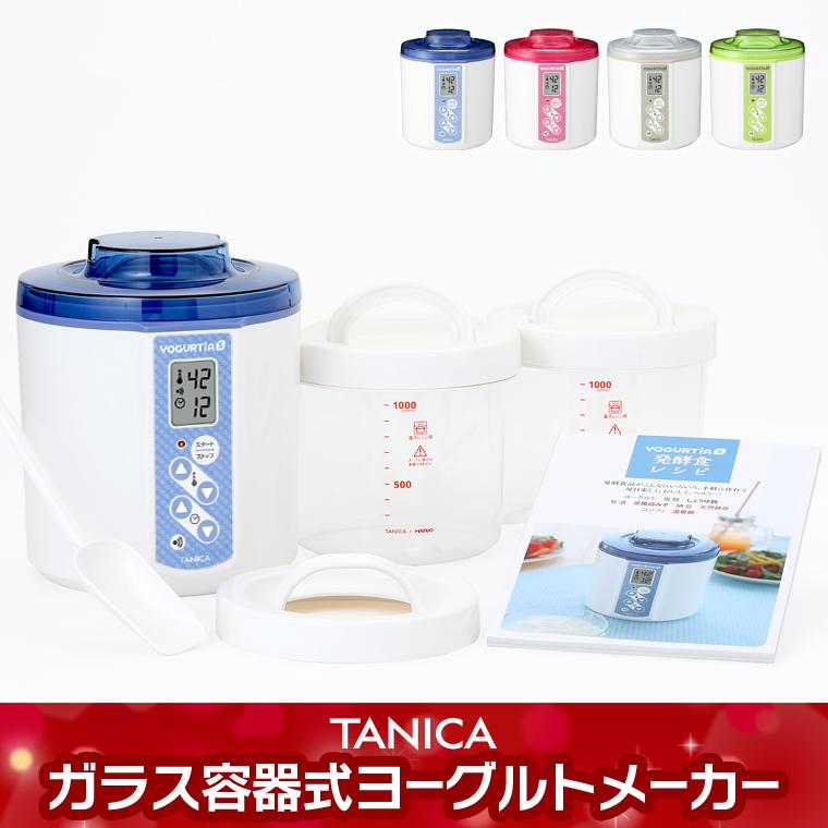 TANICA タニカ ヨーグルティアS ガラスセット 甘酒 ヨーグルトメーカー 発酵食品 納豆 麹 みそ 自家製ヨーグルト 日本製 レシピ集付き 最大3年保証付き1.2L YS-01 インフルエンザ 花粉症 新生活