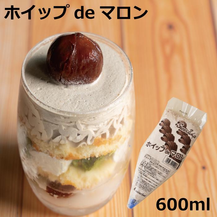マロンペーストをたっぷり30%混ぜ込んだホイップクリーム 秋のスイーツにぴったりです ホイップdeマロンホイップ ホイップクリーム 冷凍 超定番 おすすめ特集 フローズン マロン 製菓素材 業務用 デコレーション 栗 トッピング