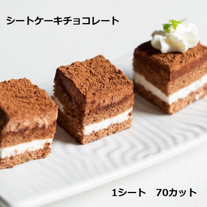 有名な 一口サイズにカットしたチョコレートケーキおうちdeブッフェ パーティにぴったり シートケーキチョコレート70カット ケーキ カットケーキ スイーツ 洋菓子 完全送料無料 冷凍