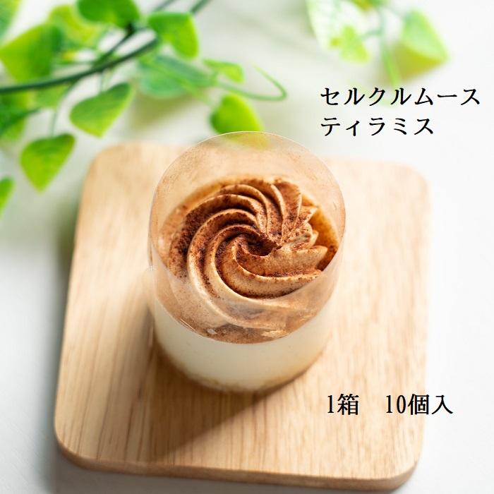 ギフト プレゼント 贈与 ご褒美 本格的なティラミス味の可愛いらしいサイズのムース セルクルムースティラミス
