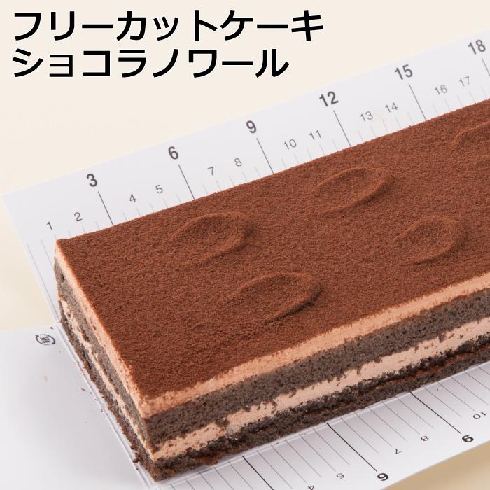 お好きな大きさにカットできるフリーカットケーキ フリーカットケーキショコラノワールスイーツ 洋菓子 ケーキ 信託 冷凍 フリーカット チョコ チョコレート 世界の人気ブランド 業務用