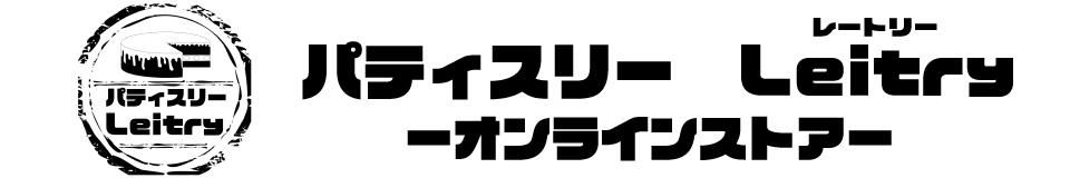 パティスリーLeitry:様々な種類の冷凍スイーツをご用意しております!