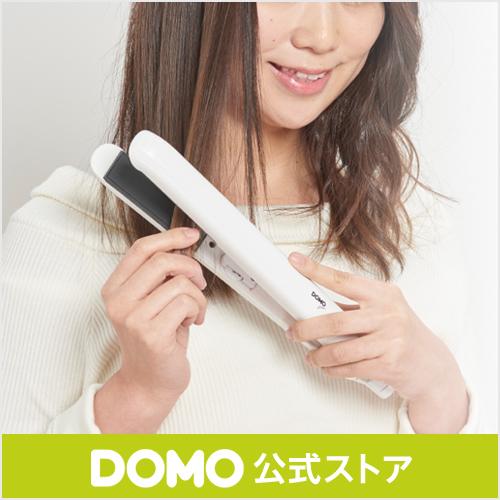 DOMO 充電式ヘアアイロン[ストレート]【公式オンラインストア】   持ち運び コードレス 充電式 USB 海外対応 海外兼用 開閉ロック ダイヤル操作 美容家電 家電 ギフト ベルギー