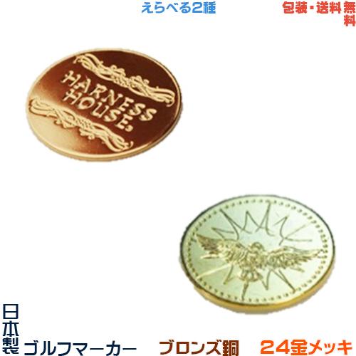 銅製のゴルフマーカー 日本製 ブロンズ 銅 ゴルフマーカー 送料無料 包装 予約販売品 新登場 24金メッキ+プレゼント用ギフトケース