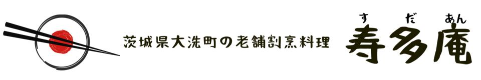 蕎麦と鮟鱇鍋 老舗割烹料理寿多庵:茨城県大洗町であんこう鍋を提供する老舗割烹料理店「寿多庵(すだあん)」