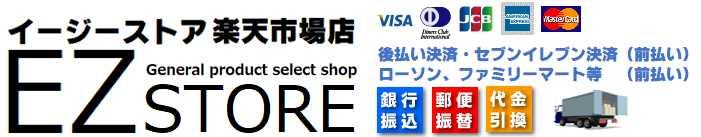 EZ-Store イージーストア:安心・良い商品を適正価格でご案内します!
