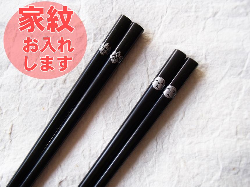 【オリジナル箸】1版100膳お好きなデザイン・文字をお箸に入れられます!【送料無料】