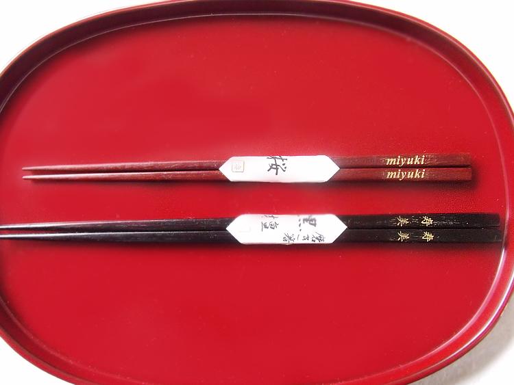 四角黒檀箸と桜箸極細仕上げ彫りの純金名入れ箸2膳夫婦セット上質紙箱入り