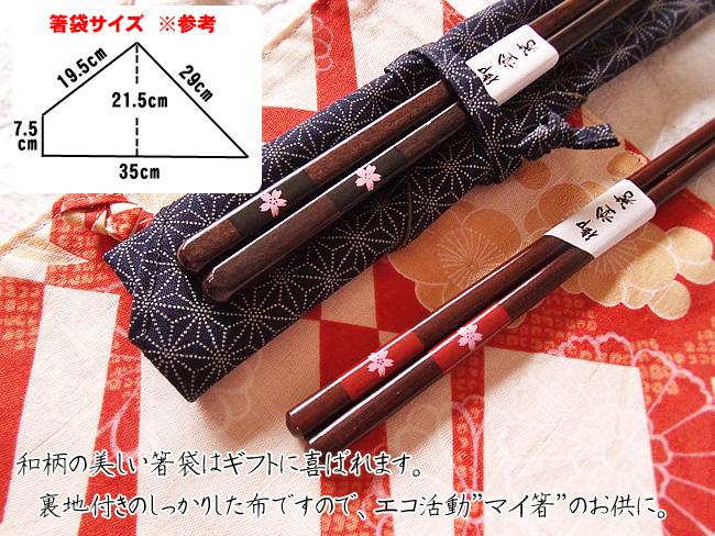 木綿の箸袋二重縫い三角和柄タイプ