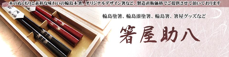 箸屋助八:引出物 引き出物 結婚式、各種ご贈答に輪島箸 輪島箸専門店:箸屋助八