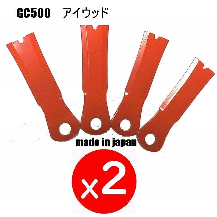 2セット 8枚 至上 GC500替刃 草刈機替刃 クボタ 丸山 高品質新品 ゼノア サイトー 98032 アイウッド 品番