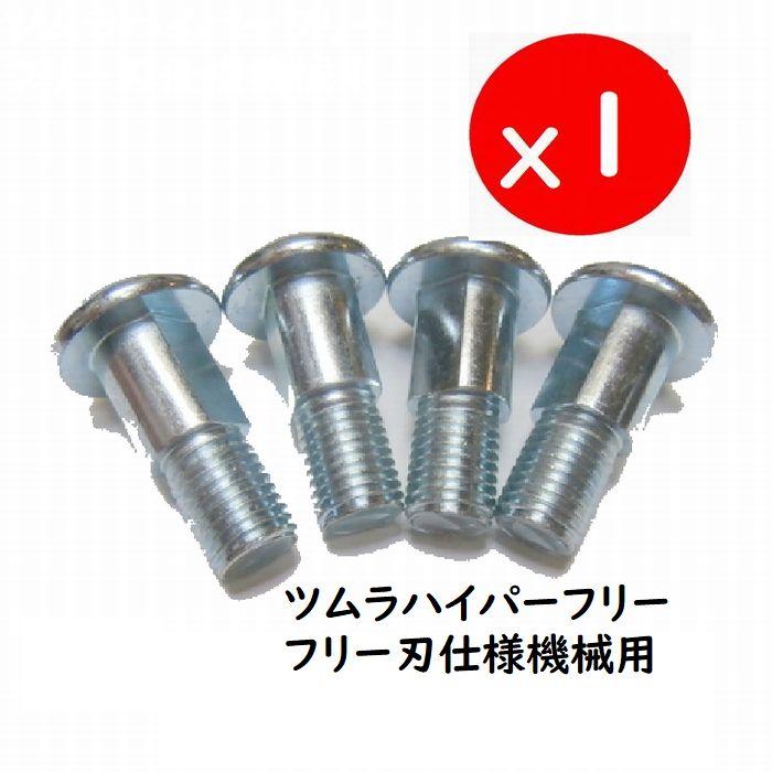 保障 4本 ツムラ ハイパーフリー用 草刈機替刃用 新型フリー刃機械対応 割り引き 純正取付ボルト