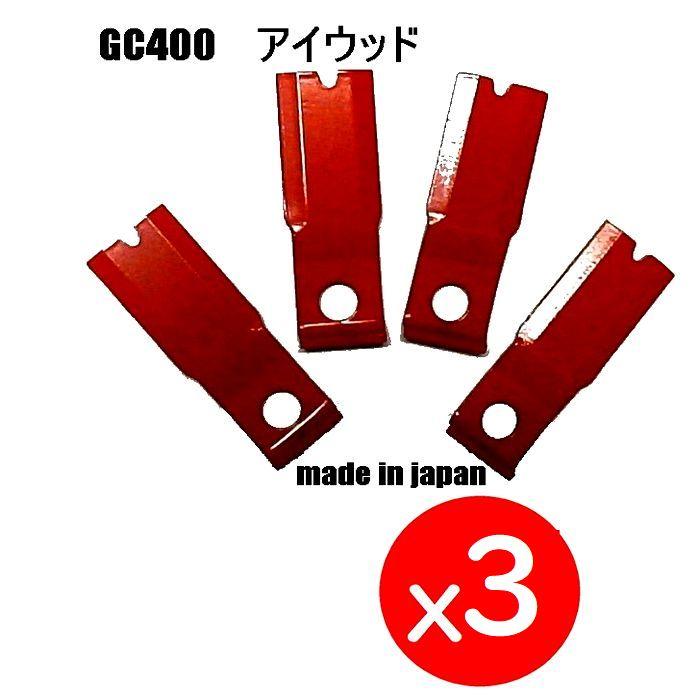 機械3台分 12枚 即納 GC400替刃 草刈機替刃 クボタ アイウッド 丸山 サイトー ゼノア 安心の定価販売 フリー刃