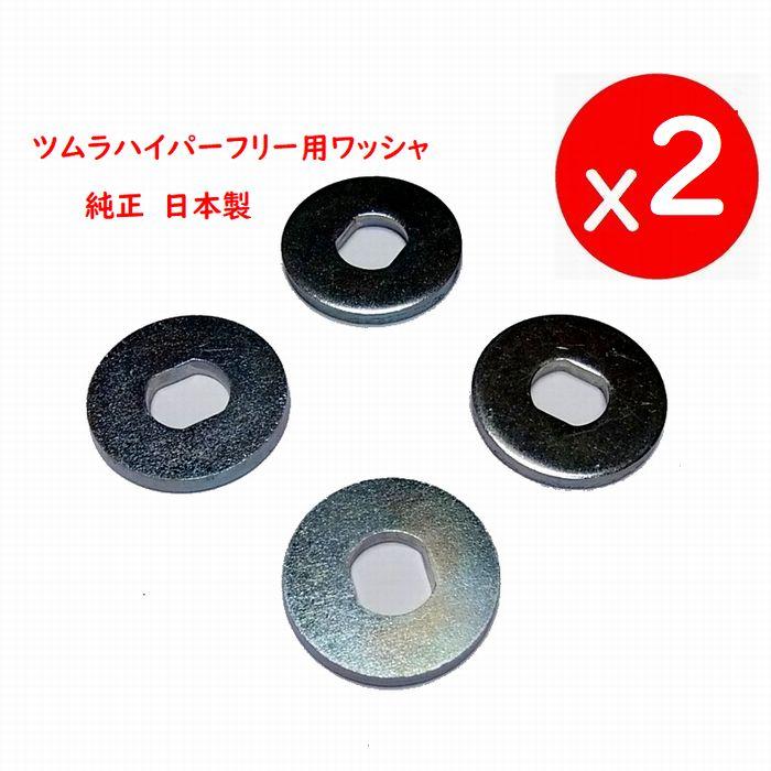 40%OFFの激安セール 8個 ツムラ ハイパーフリー用ワッシャ 日本製 純正 特価キャンペーン