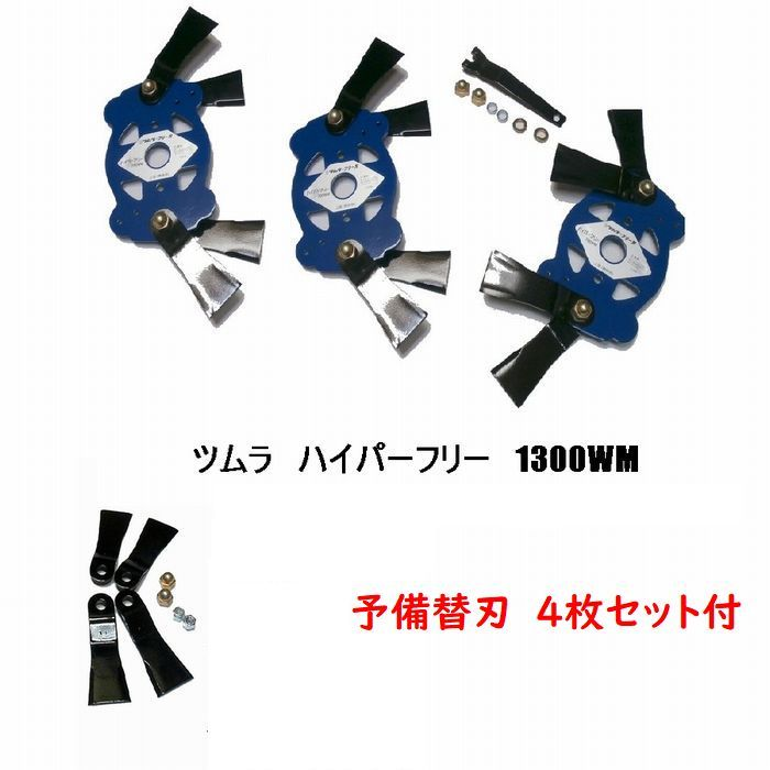 予備替刃 4枚付き ツムラ ハイパーフリー 1300WM 画像の取付ボルトセット付 共立 フリー刃 オーレック 草刈機替刃 商品 贈与 日本製 ギフト