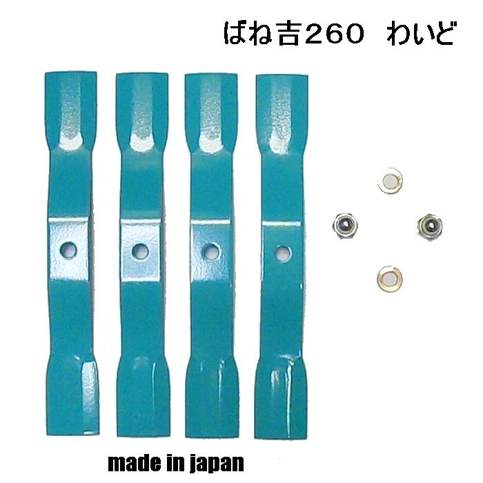 ●5組●ばね吉260 わいど ●スパイダーモア ●草刈機替刃●日本製●品質保証●