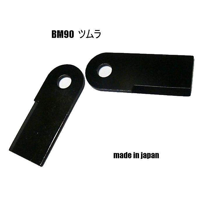 送料無料/新品 T 2枚 ツムラ TBM90 牧草モア刃 日本製 草刈機替刃 共立 代引き不可 オーレック BM90