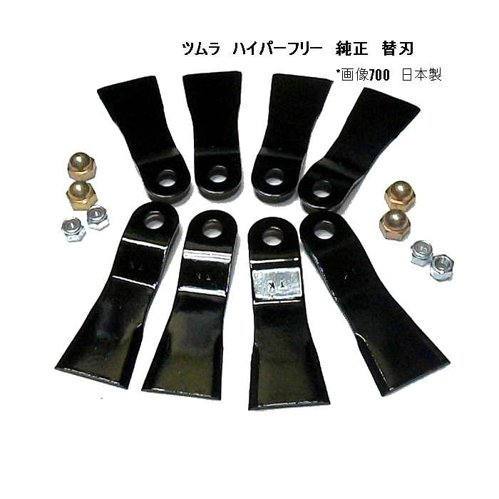 替刃のみ ツムラ ハイパーフリー600WM用 新商品 純正 ウイングモア 草刈機替刃 日本製 人気 おすすめ