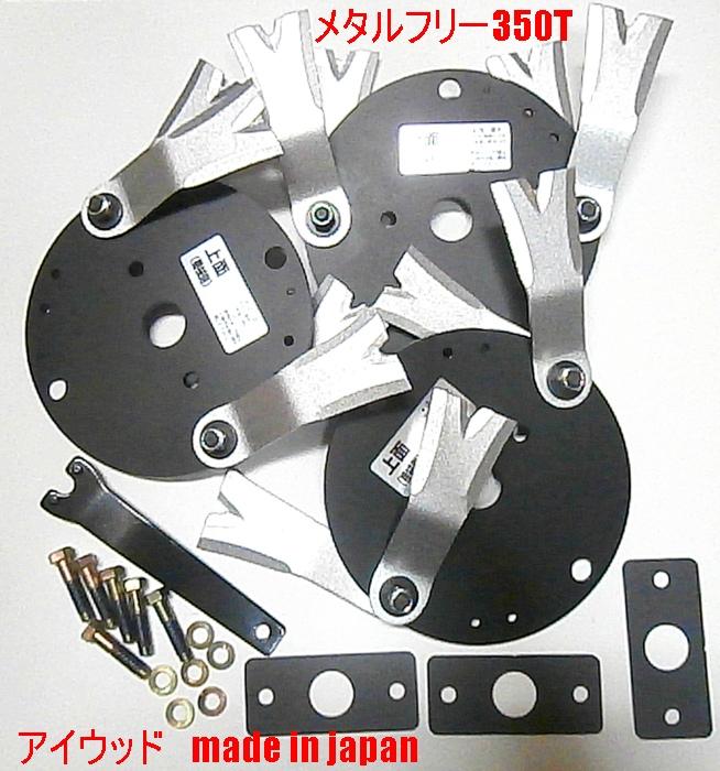 メタルフリー350T 画像の取付ボルトセット付 商品日本製 アイウッド オーレック イセキアグリ フリー刃 輸入 ウイングモアー 草刈機替刃 品質保証 やまびこ 刈幅1020シリーズ