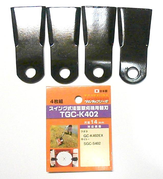 2セット 8枚 割引 ツムラ 日本製 TGC-K402 クボタ サイト― 激安 激安特価 送料無料 スイング法面草刈機用替刃