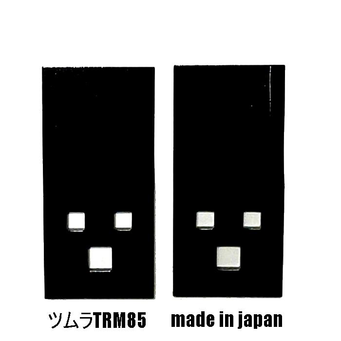 流行 10枚 送料無料 新作 大人気 ツムラ TRM85 乗用草刈機替刃 日本製 オーレック 共立 アグリップ イセキ 丸山 刈馬王 アテックス