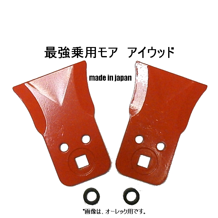 80A 2枚 わいど 精密鍛造 乗用草刈機替刃 特別セール品 日本製 筑水キャニコム 最強乗用モア ついに入荷 アイウッド 丸山