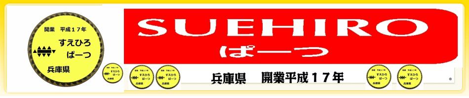 すえひろぱーつ:開業平成17年 兵庫県からの発送です。