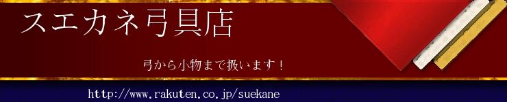 スエカネ弓具店:弓道全般・弓・弦・袴など何でも扱います。