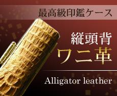 縦頭背ワニ革 最高級印鑑ケース直径13.5ミリ長さ60ミリ用金色枠 鶴亀刺繍
