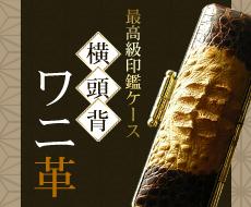 横頭背ワニ革 最高級印鑑ケース直径15ミリ長さ60ミリ用金色枠 鶴亀刺繍