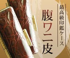 腹ワニ革 最高級印鑑ケース直径12ミリ長さ60ミリ用(12mm×60mm用)金色枠 鶴亀刺繍