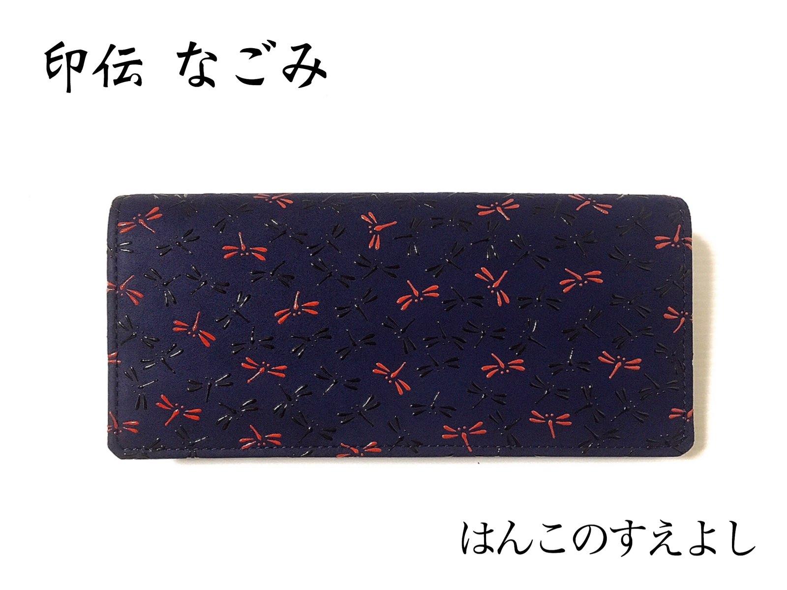 NO.7520 束入 なごみ紺地 黒と赤の二色漆 蜻蛉(とんぼ・トンボ)上原勇七 印傳屋 INDEN-YA甲州印伝(いんでん・インデン)