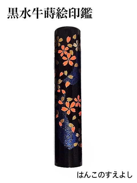 黒水牛蒔絵印鑑 桜吹雪直径12ミリ長さ60ミリ(12mm×60mm)特上芯持黒水牛角本格手彫り仕上げ実印・銀行印・認印に使用可消費税込・送料無料